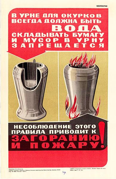 1601. Советский плакат: В урне для окурков всегда должна быть вода...
