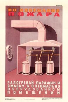 1602. Советский плакат: Во избежании пожара разогревай парафин и смазку в специально оборудованном помещении