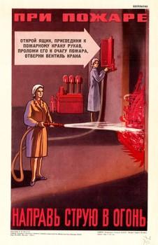 1603. Советский плакат: При пожаре направь струю в огонь