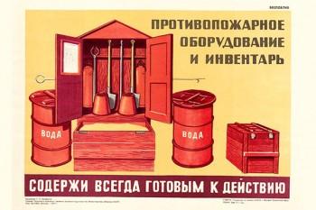 1604. Советский плакат: Противопожарное оборудование и инвентарь содержи всегда готовым к действию