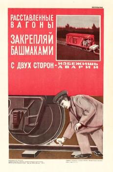 1605. Советский плакат: Расставленные вагоны закрепляй башмаками с двух сторон