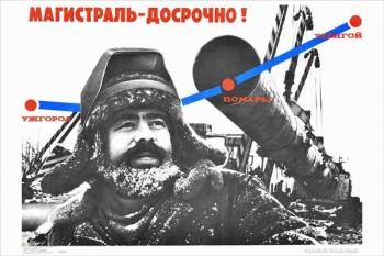 1606. Советский плакат: Магистраль - досрочно!