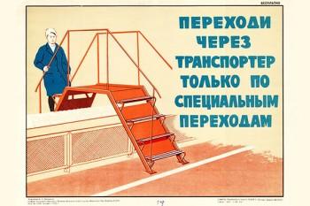 1606. Советский плакат: Переходи через транспортер толко по специальным переходам