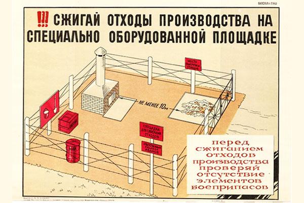 1607. Советский плакат: Сжигай отходы производства на специально оборудованной площадке