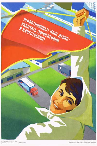 1607. Советский плакат: Животноводы! Наш девиз: Работать эффективно и качественно!