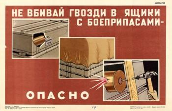 1608. Советский плакат: Не вбивай гвозди в ящики с боеприпасами - опасно