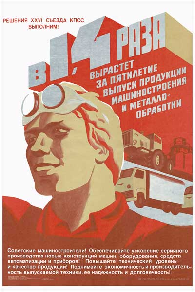 1608. Советский плакат: В 1,4 раза вырастет за пятилетие выпуск продукции машиностроения и металло-обработки
