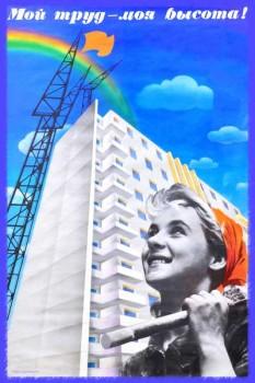 1609. Советский плакат: Мой труд - моя высота!
