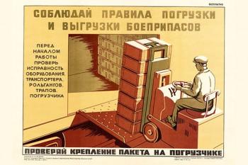 1609. Советский плакат: Соблюдай правила погрузки и выгрузки боеприпасов
