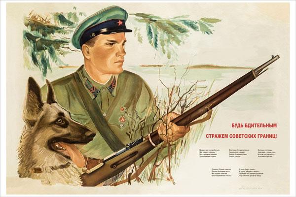 1620. Советский плакат: Будь бдительным стражем советских границ!