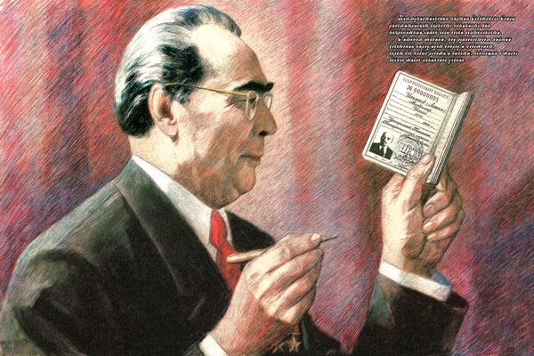 1624. Советский плакат: Коммунистическая партия Советского Союза рассматривает верность ленинизму как...