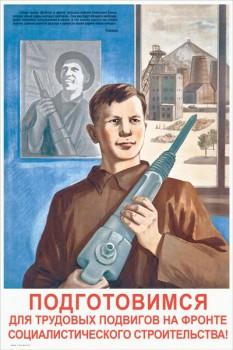1625. Советский плакат: Подготовимся для трудовых подвигов на фронте социалистического строительства!