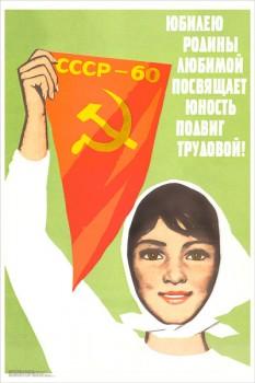 1626. Советский плакат: Юбилею родины любимой посвящает юность подвиг трудовой!