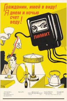 1627. Советский плакат: Гражданин, имей в виду! Я днем и ночью счет веду!