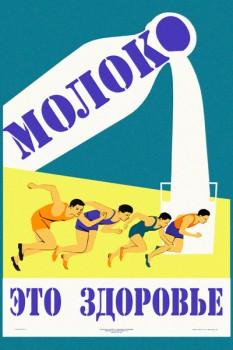 1628. Советский плакат: Молоко это здоровье