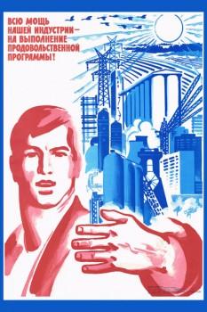 1629. Советский плакат: Всю мощь нашей индустрии - на выполнение продовольственной программы!