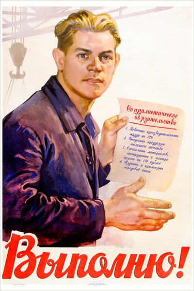 1630. Советский плакат: Выполню!