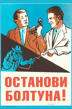 1631. Советский плакат: Останови болтуна!