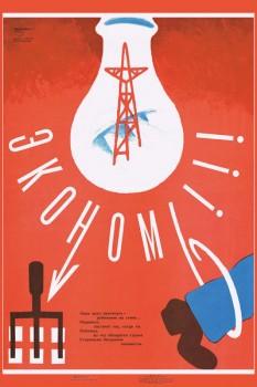 1633. Советский плакат: Экономь!!!