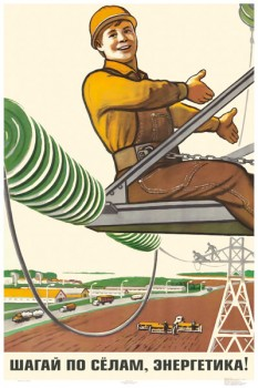 1634. Советский плакат: Шагай по селам, энергетика!