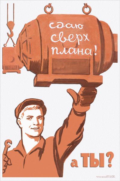 1635. Советский плакат: Сдаю сверх плана! А ты?