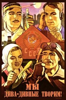 1636. Советский плакат: Мы дива-дивные творим!
