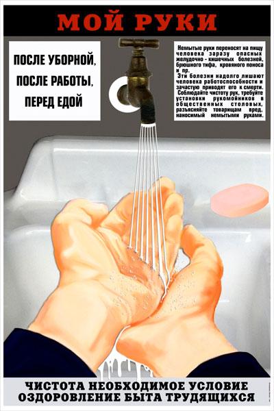 1637. Советский плакат: Мой руки. Чистота необходимое условие оздоровления быта трудящихся