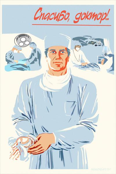 1638. Советский плакат: Спасибо, доктор!..