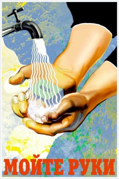1639. Советский плакат: Мойте руки