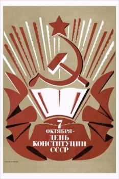 1640. Советский плакат: 7 октября - день конституции СССР