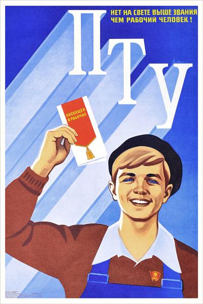 1641. Советский плакат: ПТУ. Нет на свете выше звания чем рабочий человек!