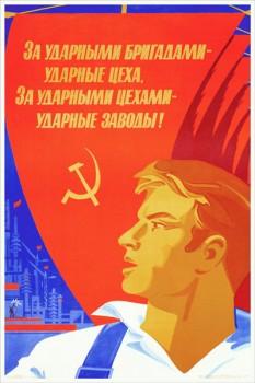 1642. Советский плакат: За ударными бригадами - ударные цеха. За ударными цехами - ударные заводы!