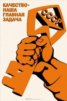 1643. Советский плакат: Качество - наша главная задача