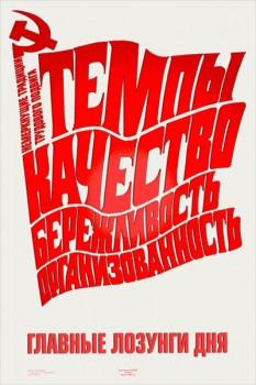 1645. Советский плакат: Темпы, качество, бережливость, организованность - вот главные лозунги дня