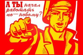 1644. Советский плакат: А ты начал работать по-новому?