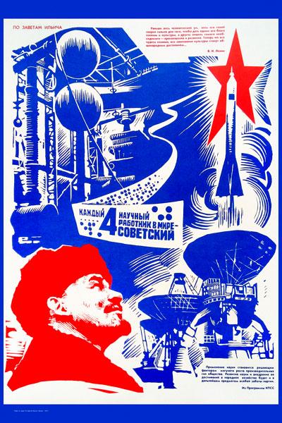 1646. Советский плакат: Каждый 4 научный работник в мире - советский