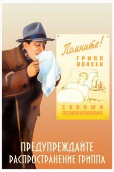 1647. Советский плакат: Предупреждайте распространение гриппа