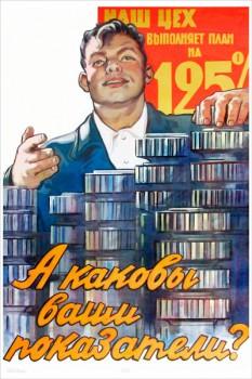 1648. Советский плакат: А каковы ваши показатели?