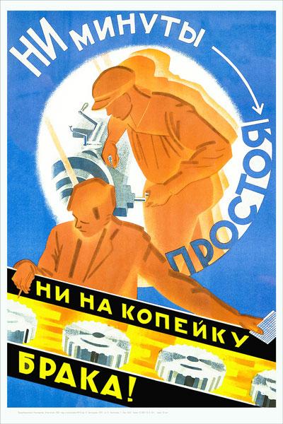 1649. Советский плакат: Ни минуты простоя, ни на копейку брака!