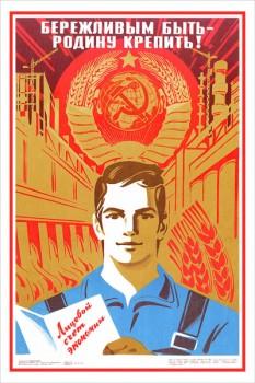 1650. Советский плакат: Бережливым быть - родину крепить!