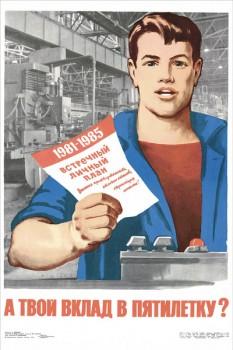 1651. Советский плакат: А твой вклад в пятилетку?