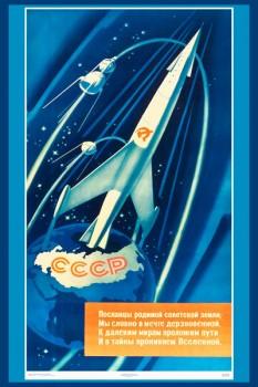 1656. Советский плакат: Посланцы родимой советской земли, мы словно в мечте дерзновенной, к далёким мирам проложим пути и в тайны проникнем Вселенной