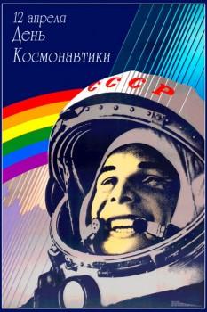 1657. Советский плакат: 12 апреля день космонавтики
