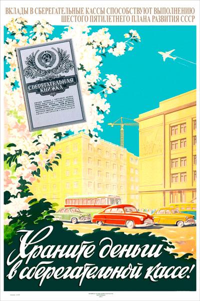 1658. Советский плакат: Храните деньги в сберегательной кассе!