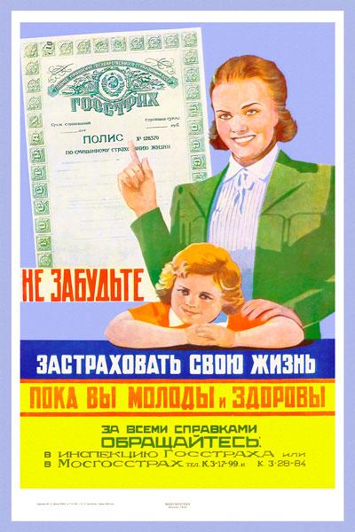 1659. Советский плакат: Не забудьте застраховать свою жизнь, пока вы молоды и здоровы!
