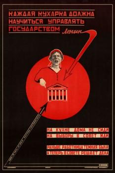 166. Советский плакат: Каждая кухарка должна научиться управлять государством