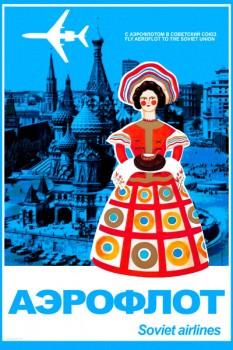 1661. Советский плакат: С аэрофлотом в Советский Союз. Аэрофлот.