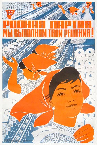 1662. Советский плакат: Родная партия, мы выполним твои решения!
