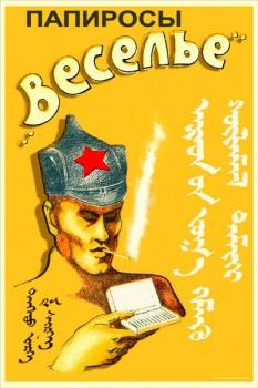 """1663. Советский плакат: Папиросы """"Веселье"""""""