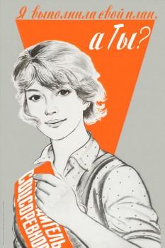 1665. Советский плакат: Я выполнила свой план, а ты?